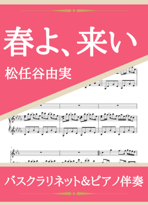 Haruyokoi05