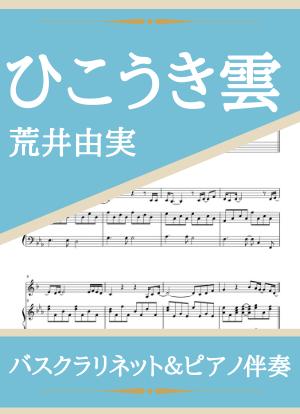 Hikoukigumo05