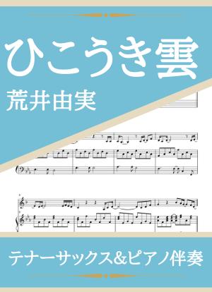 Hikoukigumo08