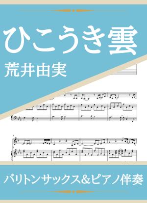 Hikoukigumo09