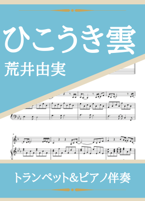 Hikoukigumo10