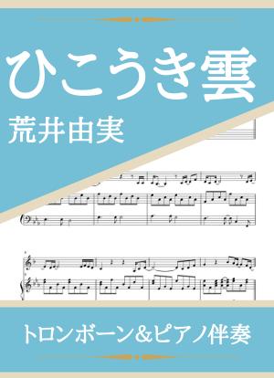 Hikoukigumo12