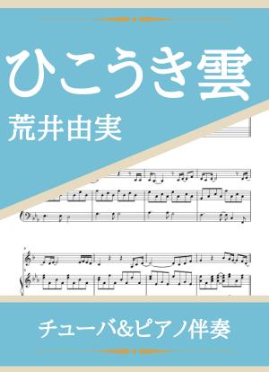Hikoukigumo14
