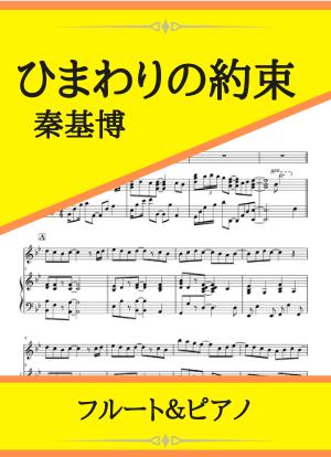 Himawarinoyakusoku01