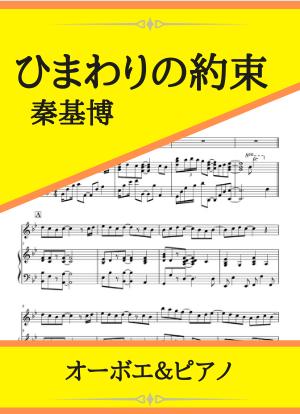 Himawarinoyakusoku02