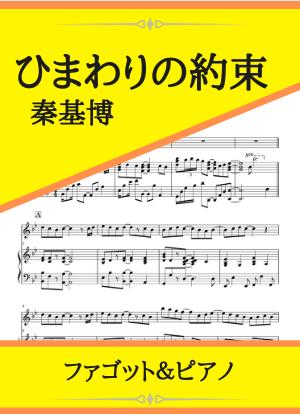 Himawarinoyakusoku05