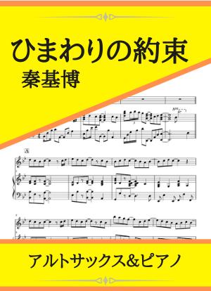 Himawarinoyakusoku07