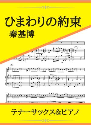 Himawarinoyakusoku08