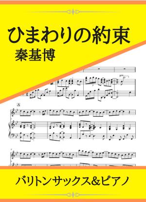 Himawarinoyakusoku09