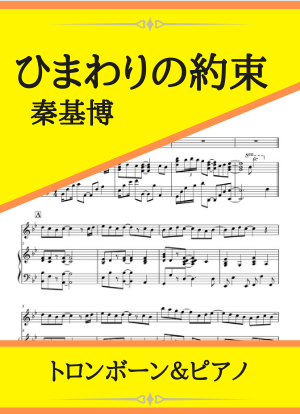 Himawarinoyakusoku11