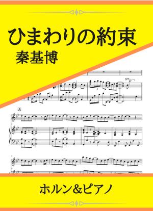 Himawarinoyakusoku12