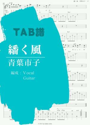 Himotokukaze