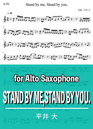 Me you 大 平井 by by stand stand