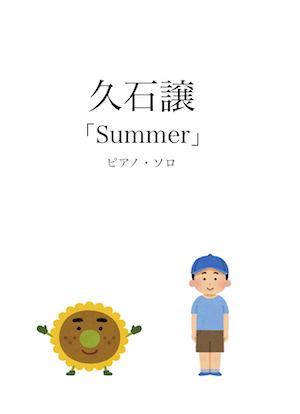 Jhisaishi summer