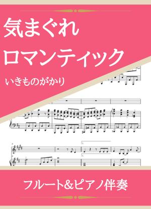 Kimagureikimono01