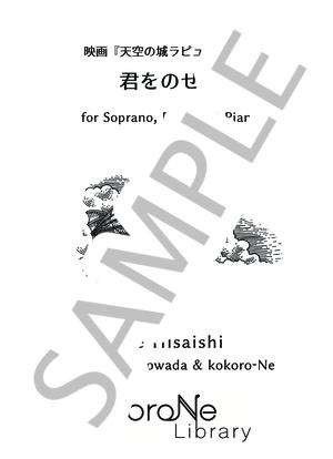 Kokoro nelibrary10
