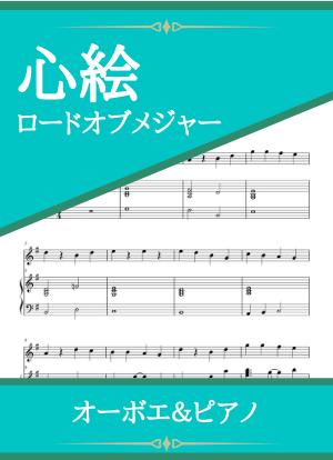Kokoroe02