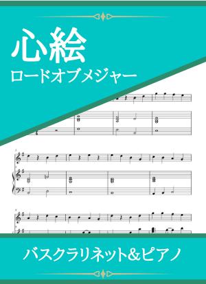 Kokoroe05