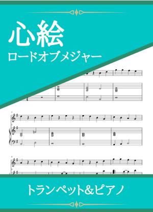 Kokoroe10