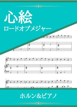 Kokoroe11