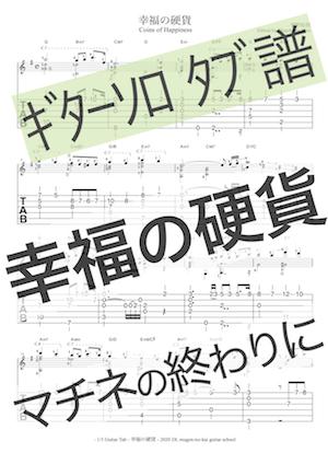 Kouhuku solo