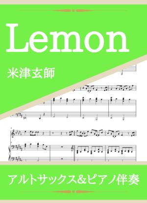 Lemon07