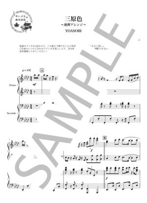Maple026 sangenshoku rendan