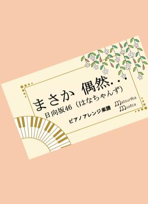 Matsurikam0004
