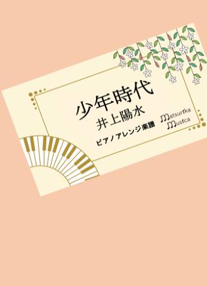 Matsurikam0010