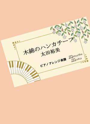 Matsurikam0012