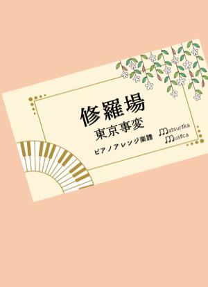 Matsurikam0018