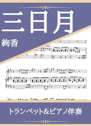 Mikaduki10