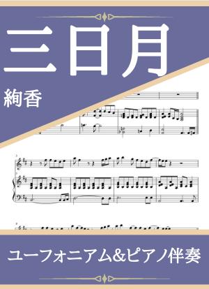 Mikaduki13