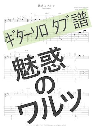 Miwaku