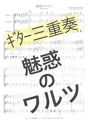 Miwaku 3p