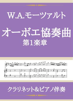 Mozartoboe104