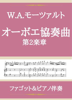 Mozartoboe203