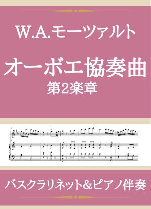 Mozartoboe205