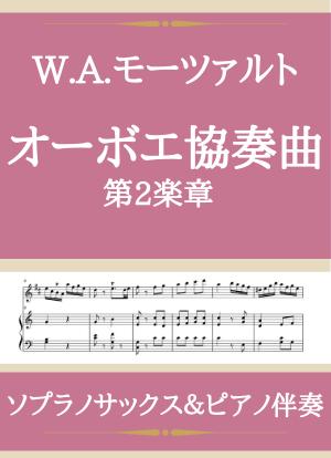 Mozartoboe206