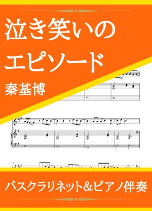 Nakiwarai05