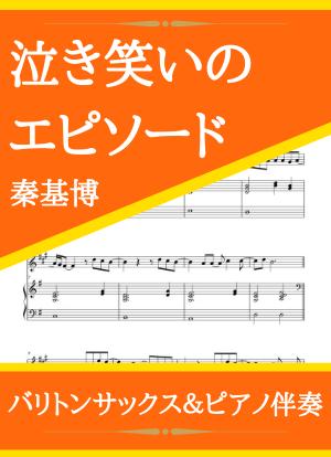 Nakiwarai09