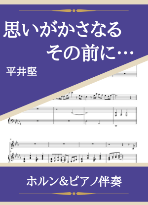 Omoigakasanaru11