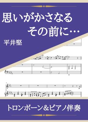 Omoigakasanaru12