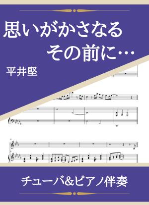 Omoigakasanaru14