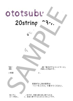 Ototsubuharp20cmodel1