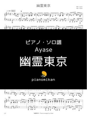 Pianomikan ayase yuureitokyo