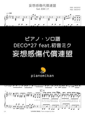 Pianomikan deco27 moso renmei