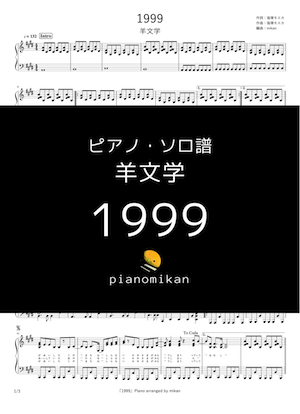 Pianomikan hitsuji 1999