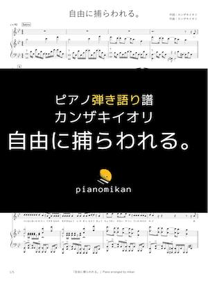 Pianomikan kanzakiiori jiyunitorawareru  hikigatari