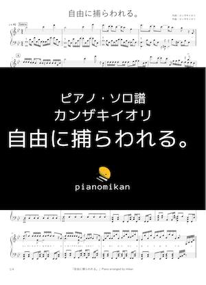 Pianomikan kanzakiiori jiyunitorawareru